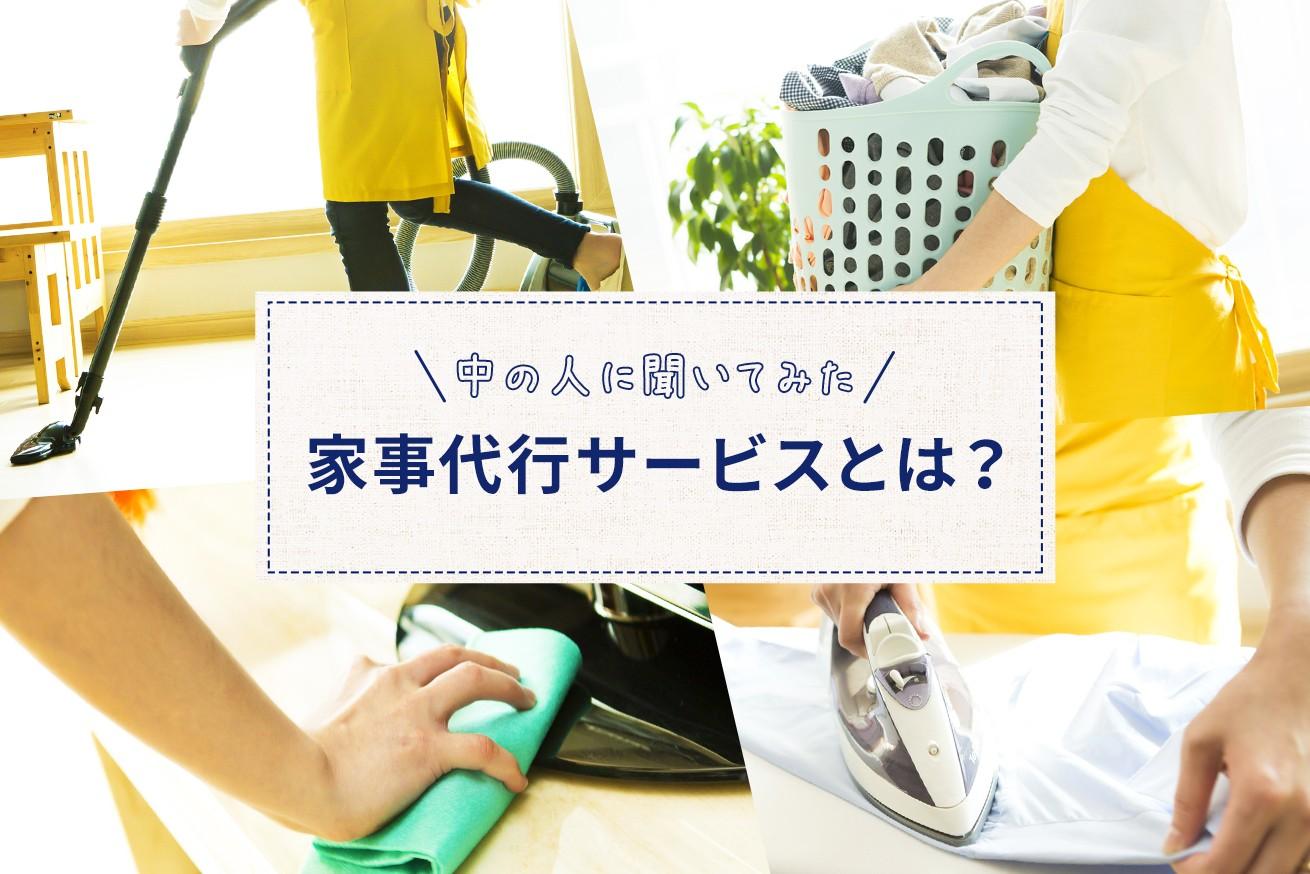 「時間がほしい」を叶えてくれる!2,400円/1hから利用できる家事代行サービスとは?